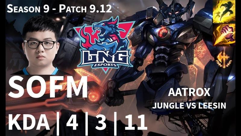 LNG Sofm AATROX Jungle vs LEESIN   Patch 9.12   KR Challenger