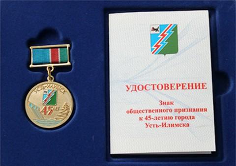 Мэром Усть-Илимска учрежден знак общественного признания к 45-летию города