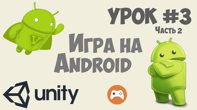 Как сделать игру на Андроид Unity 5   Урок 3 - Главное меню. Часть 2