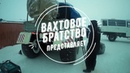 Сабетта || Вездеходы на колесах сверхнизкого давления