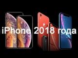 iPhone XR, XS, XS Max Цены на Айфоны 2018 года