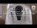 Автоматическая кофемашина Philips 2100 серии удаление накипи