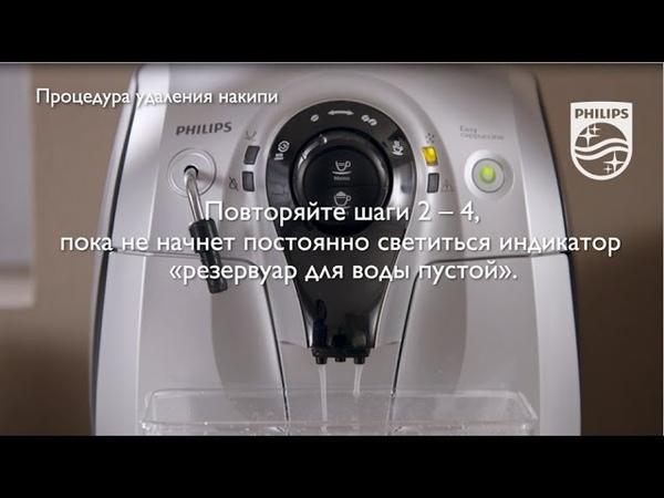 Автоматическая кофемашина Philips 2100 серии, удаление накипи