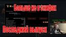 Пираний VS PATO(Скифы) Конец КИКНУЛ С КЛАНА