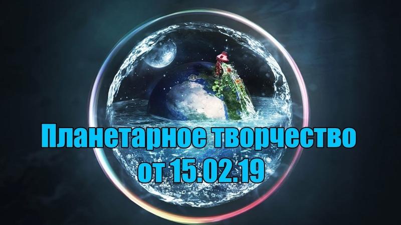 Планетарное творчество от 15.02.19 | Абсолютный Ченнелинг