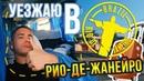ПОСЛЕДНИЙ ДЕНЬ В САН-ПАУЛУ / ДОРОГА В РИО-ДЕ-ЖАНЕЙРО