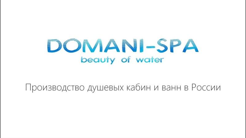 «Domani-Spa» — производство душевых кабин и ванн в России