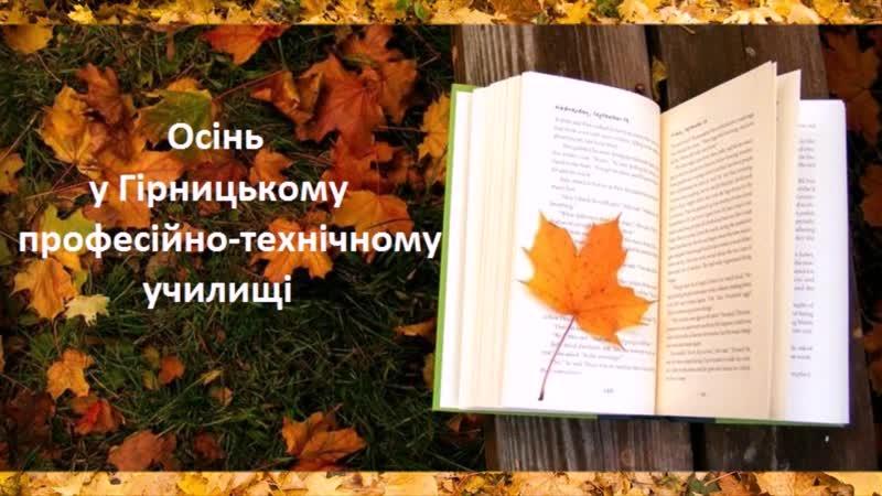 Осінь в ГПТУ