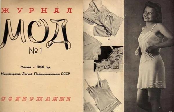 Что носили под платьем советские женщины Белье СССР