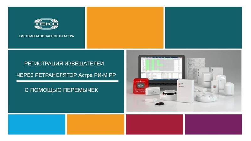 Астра-РИ-М РР. Регистрация ретранслятора с помощью перемычек
