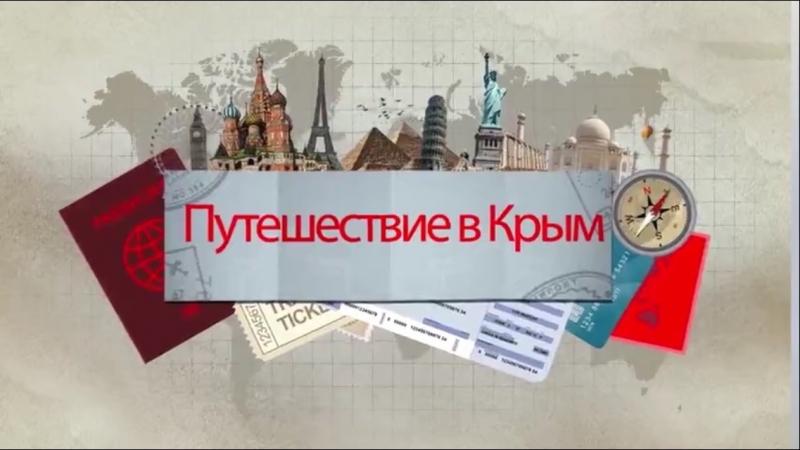 Путешествие в Крым 2018 год.