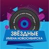 """Конкурс-фестиваль """"Звездные имена Новосибирска"""""""