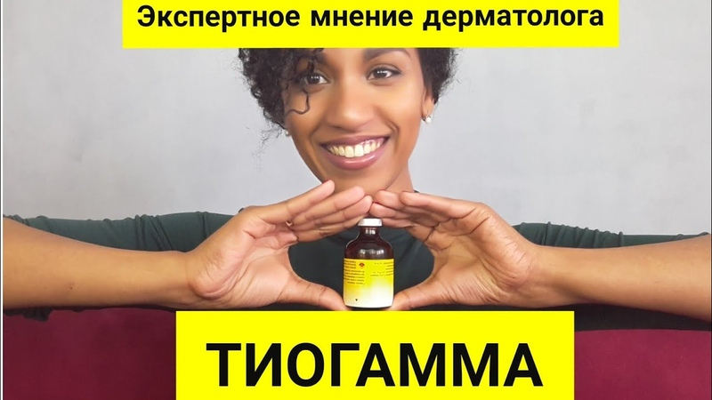 ТИОГАММА лечит или калечит Мнение врача дерматолога косметолога
