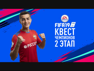 FIFA 19: Квест чемпионов – 2 этап (Астемир Гордюшенко, ПФК ЦСКА)