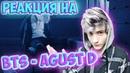 BTS Agust D 'Agust D' MV Реакция   ibighit