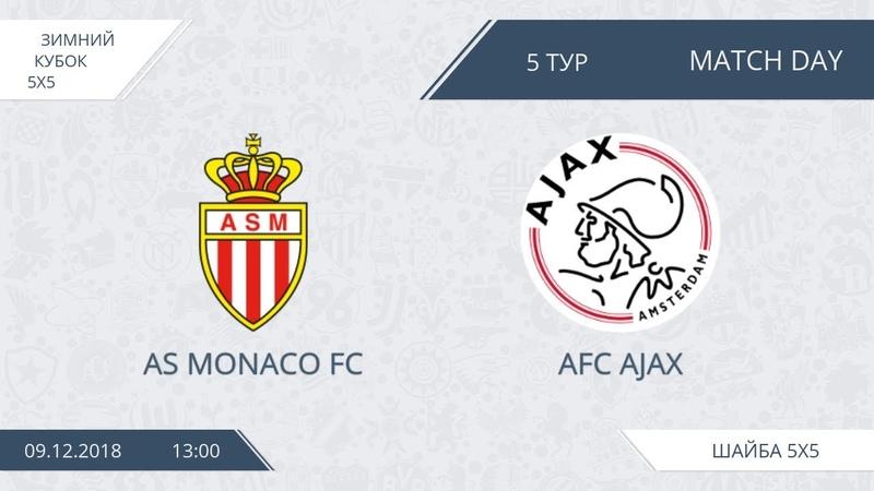 AS Monaco FC 9:10 AFC Ajax, 5 тур
