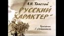 Диафильм А.Н.Толстой - Русский характер