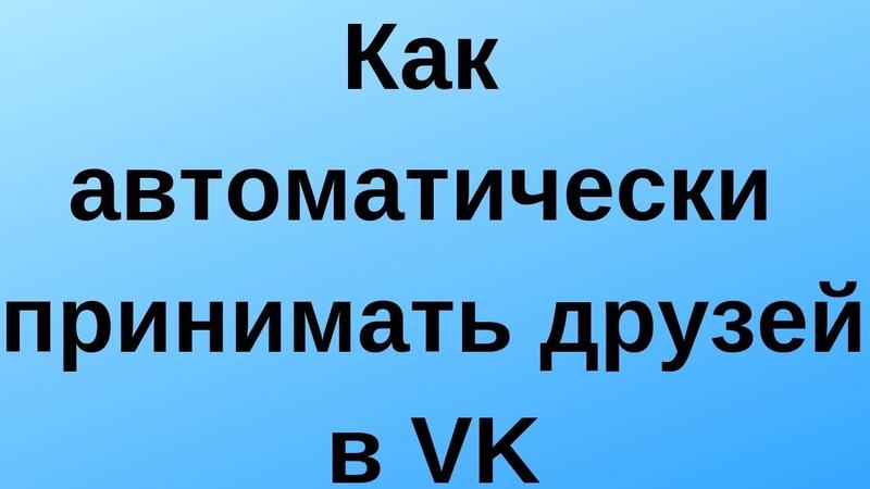 Раскрутка VK Бестлидерс