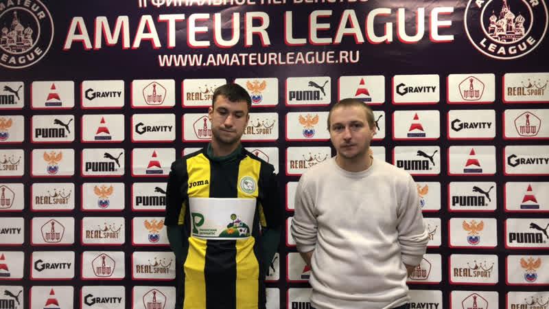 Amateur Cup 2018 | 🇬🇧Олдхэм-Дерби Каунти🇬🇧 | Интервью перед матчем 🎤🏆