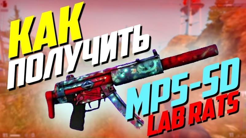 КАК ПОЛУЧИТЬ СУВЕНИРНЫЙ MP5 SD ПОДОПЫТНЫЕ КРЫСЫ