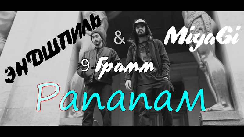 MiyaGi Эндшпиль feat 9 Грамм Рапапам official video 2016