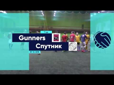 Winter Footbic League-2018/19. Тур 7. Gunners 10-8 Спутник
