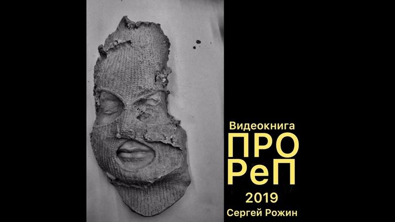 ВИДЕОКНИГА ПРО РЕП 2019
