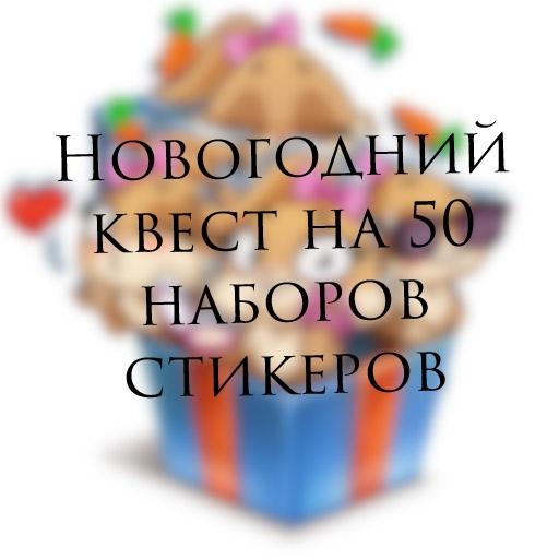 Афиша Саратов Квест на 50 наборов стикеров