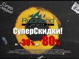 Глобальная распродажа! Скидки от -30% до -80% ВСЕМ и на ВСЁ!