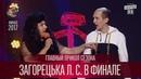 Главный прикол сезона Загорецька Л С в финале