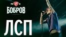 ЛСП - Минск | фестиваль РОК ЗА БОБРОВ | 04.08.18