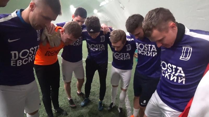 ФК Dosta: скрытая камера, возвращение Молчанова и проклятие Арктика (18)