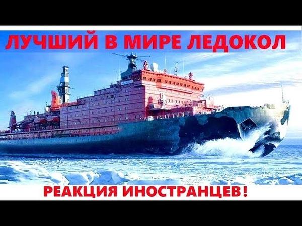Мощнейший Русский АТОМНЫЙ ЛЕДОКОЛ Реакция иностранцев ЭТО НАДО ВИДЕТЬ