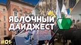 #ЯблочныйДайжест - закрытие школы Мицкевича, рейтинг Беглова, Муринский парк