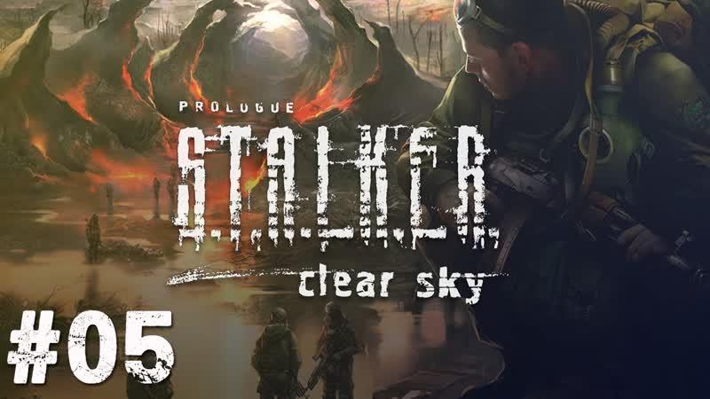 🎮 S.T.A.L.K.E.R.: Чистое небо - Чё там в переди? 5🎮
