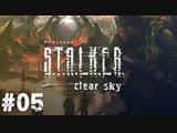 🎮 S.T.A.L.K.E.R.: Чистое небо - Чё там в переди? #5🎮
