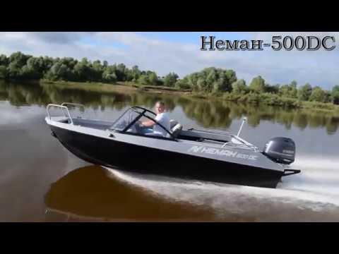 Алюминиевый катер Неман 500DC с мотором Yamaha F70 AETL