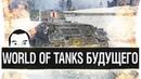 World of Tanks БУДУЩЕГО - Новые танки и отключение урона swot-vod