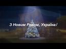 З Новим Роком, Україна! Дякую вам, друзі! ТОЖЕ ВАТА