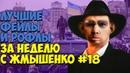 ЛУЧШИЕ ФЕЙЛЫ И РОФЛЫ ЗА НЕДЕЛЮ С ЖМЫШЕНКО 18 (10.12.2018-16.12.2018) Глад Валакас