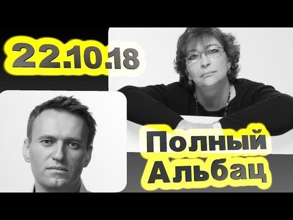 Полный Альбац с Алексеем Навальным - Они просто выжили из ума... 22.10.18
