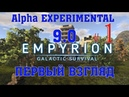 Empyrion - Galactic Survival Alpha EXPERIMENTAL 9.0 1✦ПЕРВЫЙ ВЗГЛЯД✦