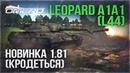 Leopard A1A1 (L/44): Новинка ПАТЧА 1.81 (кродеться) в WAR THUNDER!