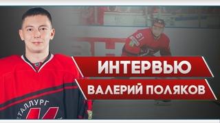 Валерий Поляков: «Хочется сказать спасибо Андрею Литвинову»