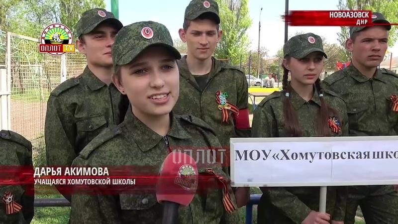 • Будущие воины Новоазовска