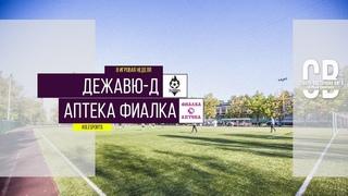 Общегородской турнир OLE в формате 8х8. XII сезон. Дежавю-д - Аптека Фиалка