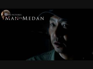 The Dark Pictures: Man of Medan – «Создание корабля призраков. Часть 1»