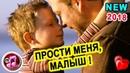 Прости Меня Малыш Вячеслав Сидоренко ОЧЕНЬ ТРОГАТЕЛЬНО ДО СЛЁЗ