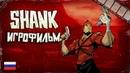 Анимационный игрофильм «SHANK» (русская озвучка)