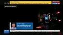 Новости на Россия 24 • Причины страшного ДТП под Ростовом изучают следователи